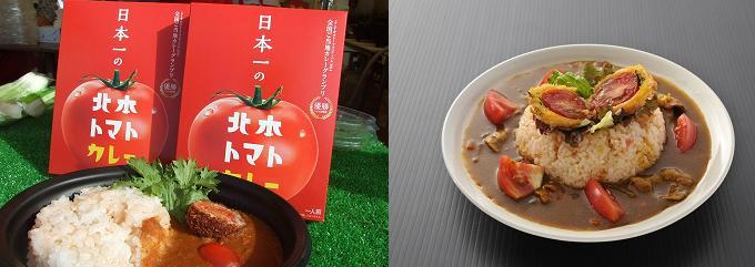トマトカレーHP - コピー