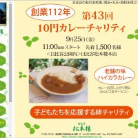 10円カレー