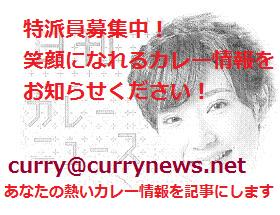 日刊 カレーニュース