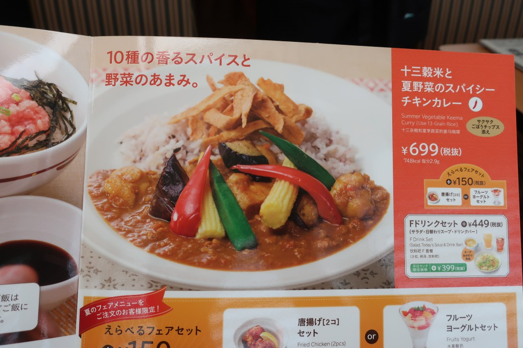 ガスト カレー 夏野菜のスパイシーチキンカレー 期間限定 日刊カレーニュース
