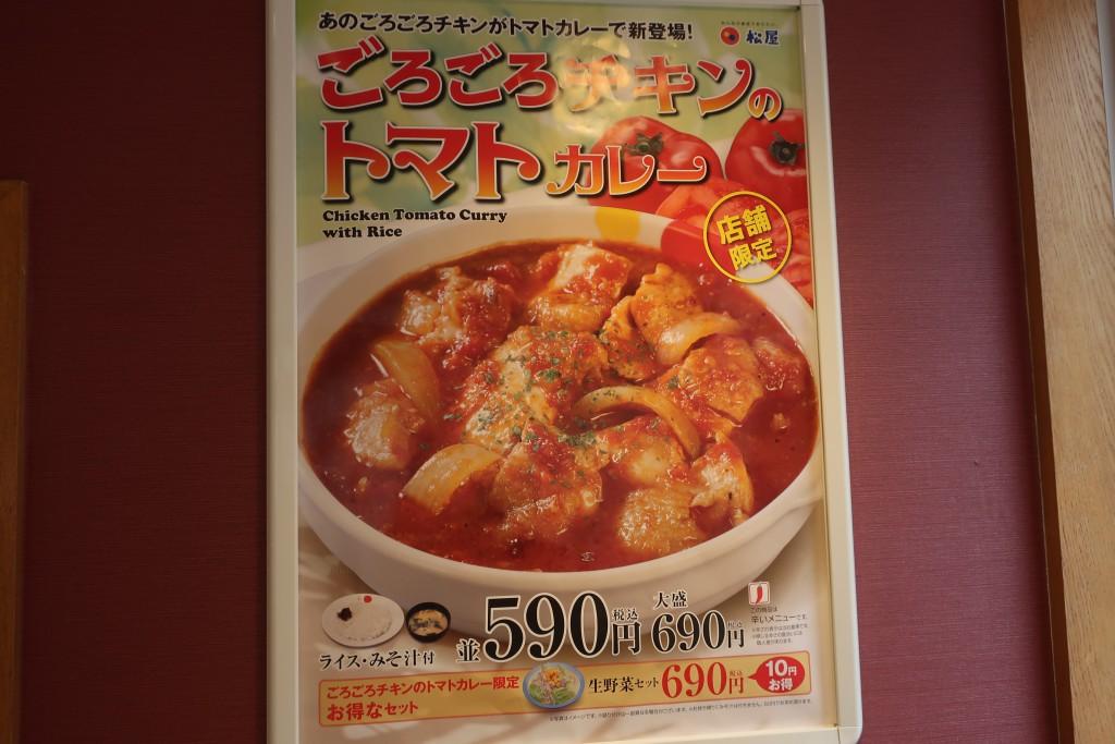 松屋 ゴロゴロチキン トマトのカレー