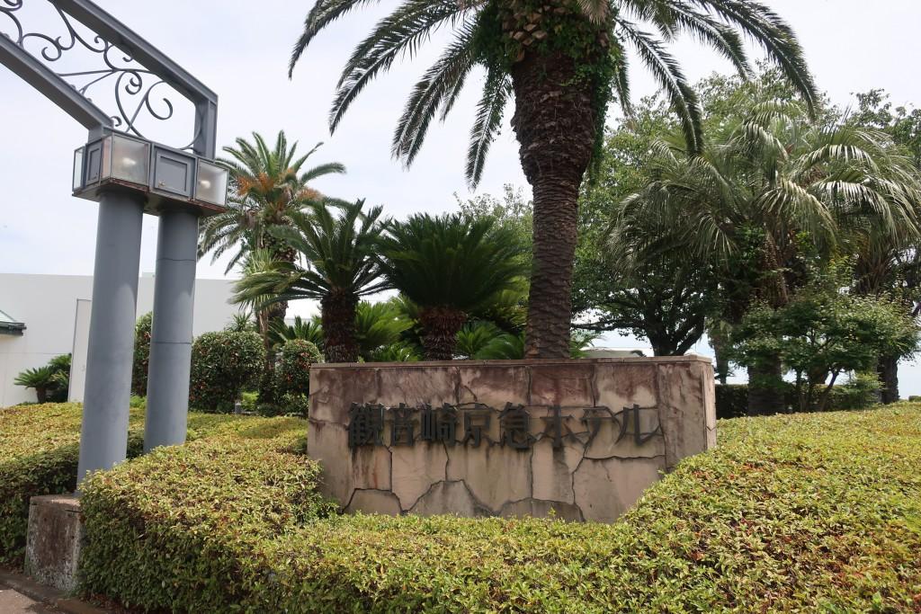 観音崎京急ホテル 海軍カレー ホテルカレー カレーフェア 欧風カレー ホテルカレー リゾートカレー
