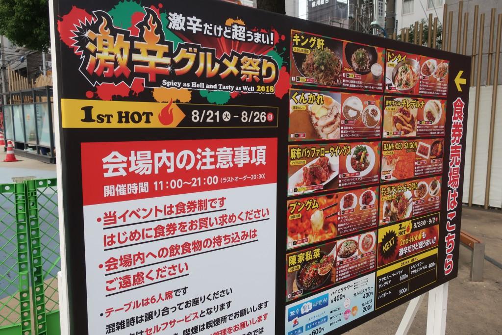 激辛グルメ祭り 激辛カレー サフラン 辛口カレー