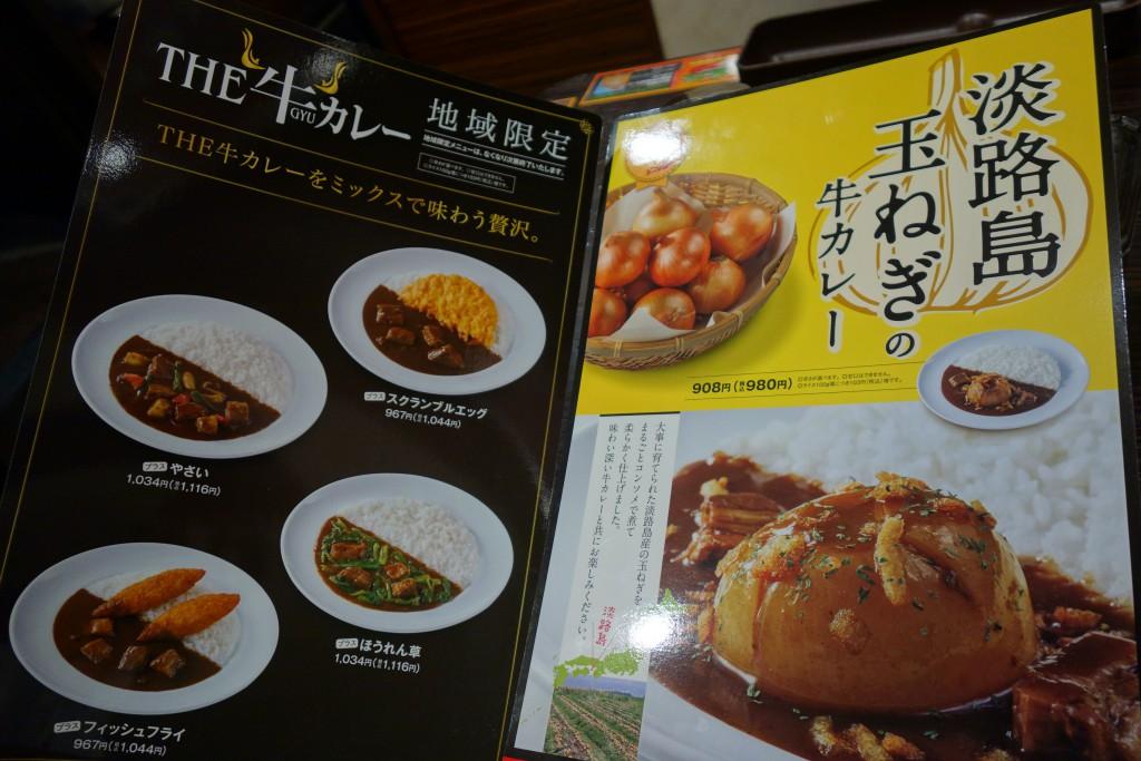 淡路島玉ねぎの牛カレー ココイチ CoCo壱番屋 カレー新商品