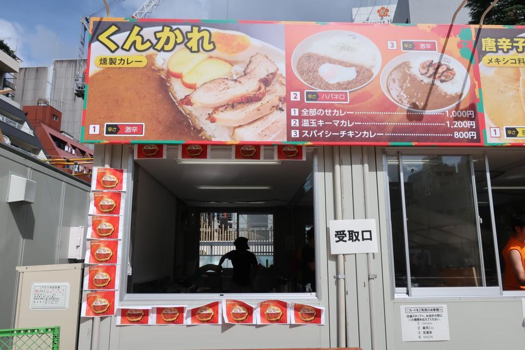 激辛グルメ祭り 激辛カレー サフラン 辛口カレー 大久保公園