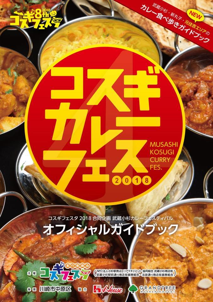 コスギカレーフェス 武蔵小杉カレー カレーイベント コスギカレー