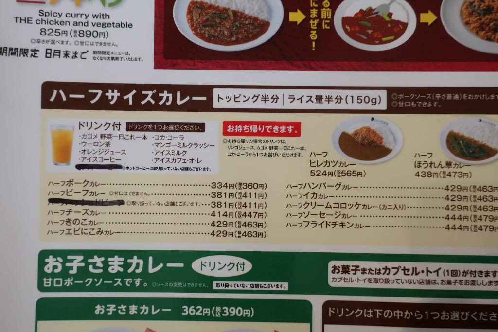 激辛カレー ココイチ10辛 CoCo壱番屋10辛 辛口カレー