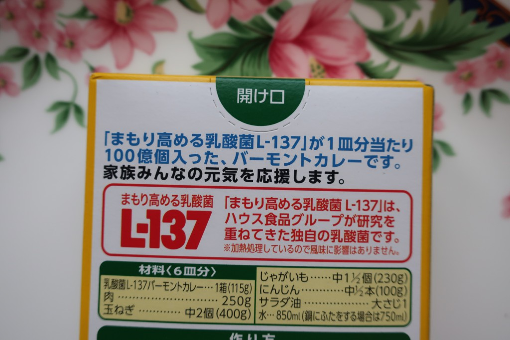 L-137乳酸菌 バーモントカレー 機能性カレー 菌活 乳酸菌