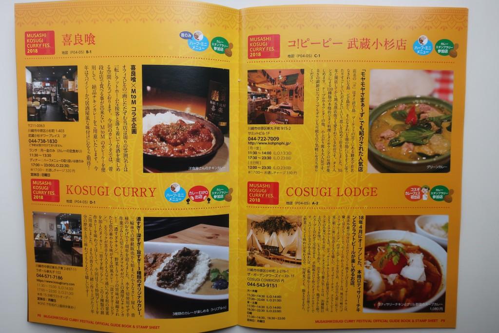 武蔵小杉カレー コスギカレーフェス コスギカレー カレー名店 カレーイベント