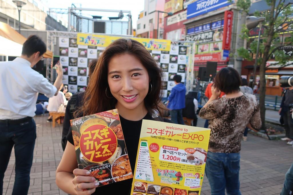 コスギカレーフェス コスギカレー 奥村佑子 カレーイベント カレー女子 カレーの街