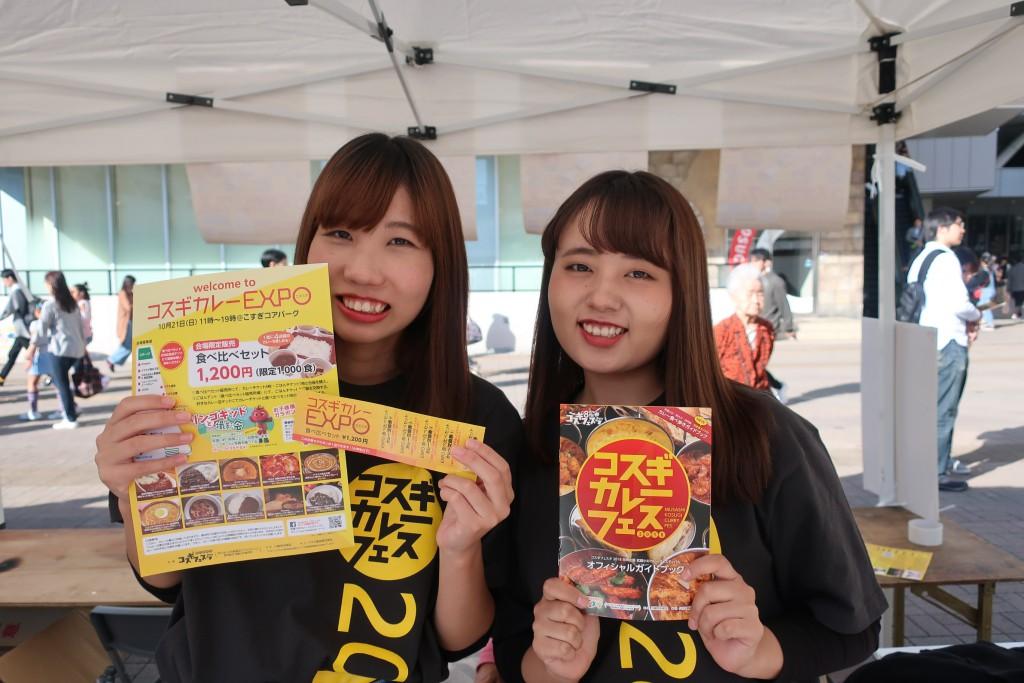 コスギカレーフェス 奥村佑子 コスギカレー カレー女子 カレーの街