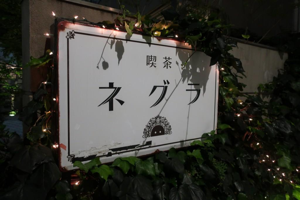 下北沢カレー カレーフェスティバル カレー女子 カレースイーツ ネグラ KOZU Geki