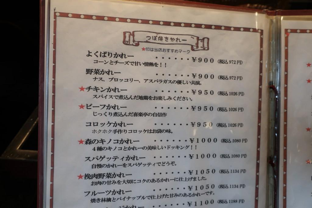 カレー名店 ビストロ喜楽亭 つぼ焼きカレー欧風カレー