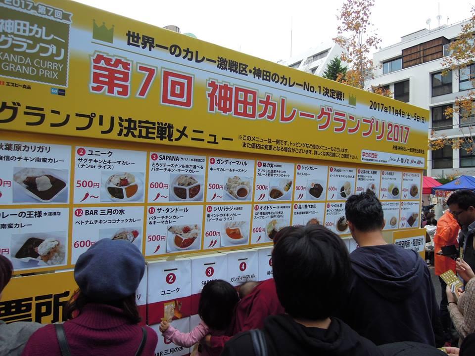 神田カレーグランプリ グランプリ決定戦 アパ社長カレー カレーイベント