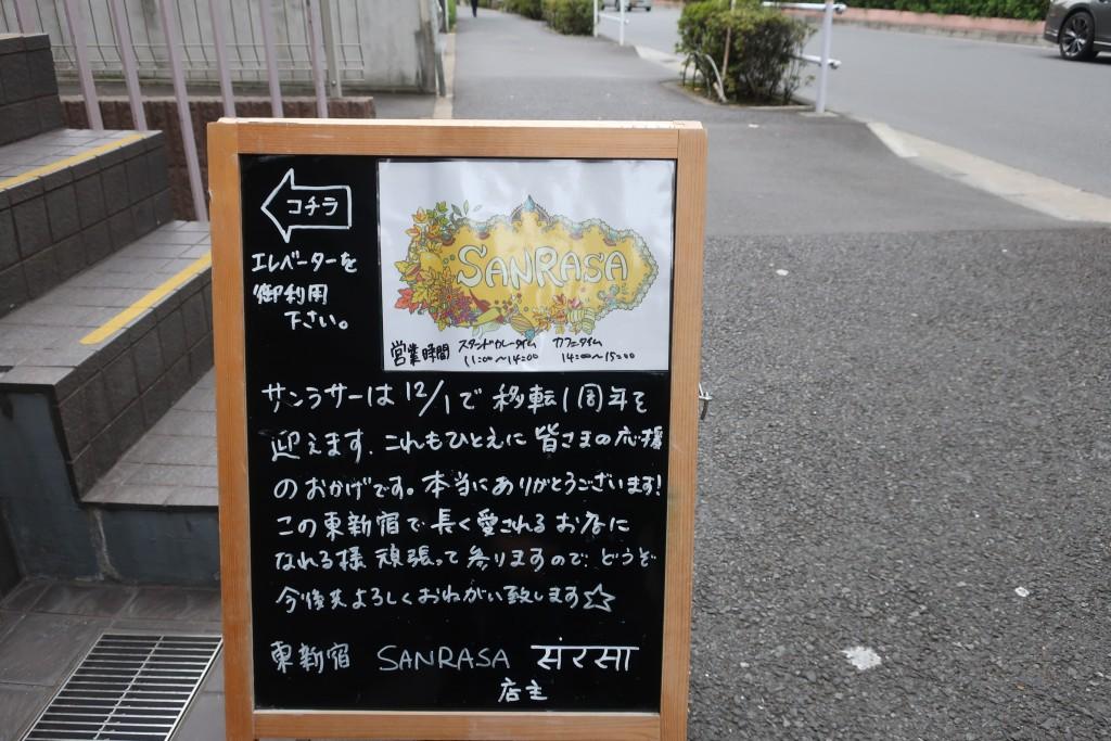 サンラサー チキンキーマ 新宿カレー 間借りカレー スパイスカレー
