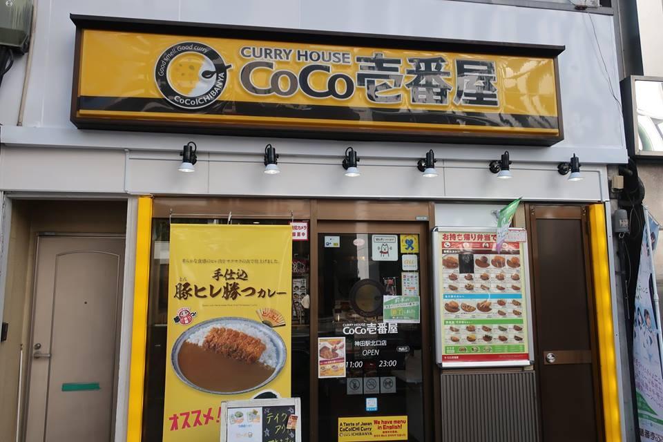 ココイチ CoCo壱番屋 カレーチェーン ポークカレー 等質制限カレー カリフラワーライス