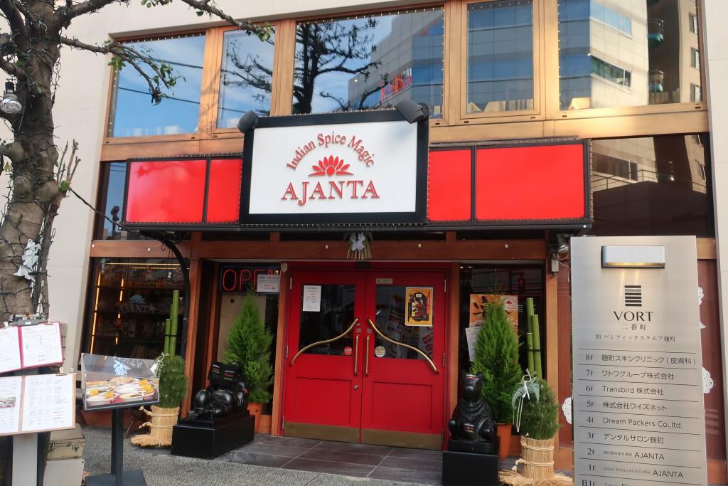 麹町 アジャンタ インドカレー カレー名店