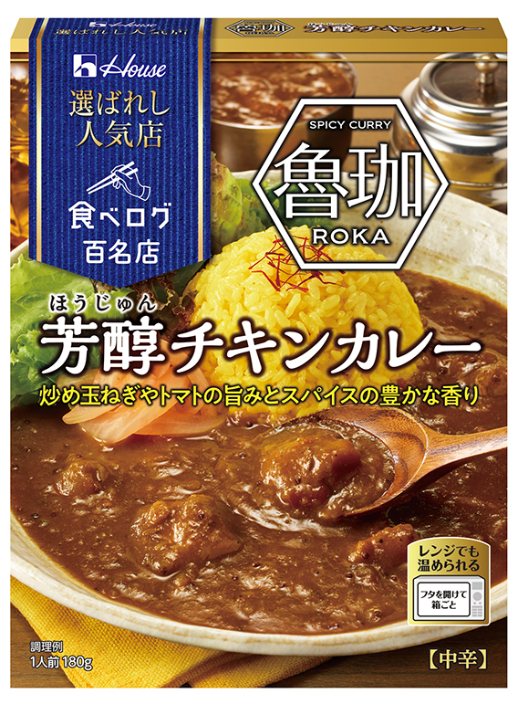 SPICY CURRY 魯珈 ろか カレー百名店 ハウス食品 カレー名店 齋藤絵理