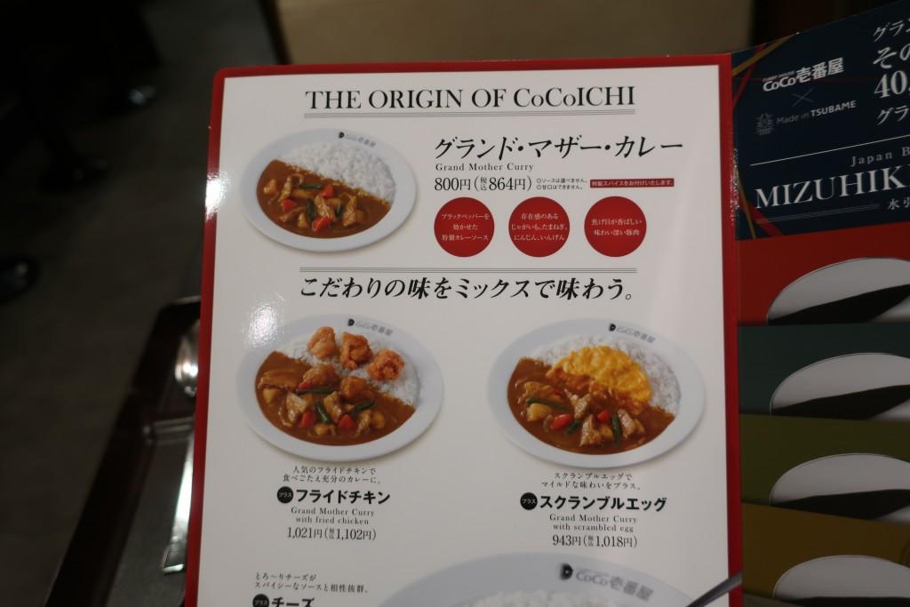 ココイチ CoCo壱番屋 グランドマザーカレー ココイチスプーン
