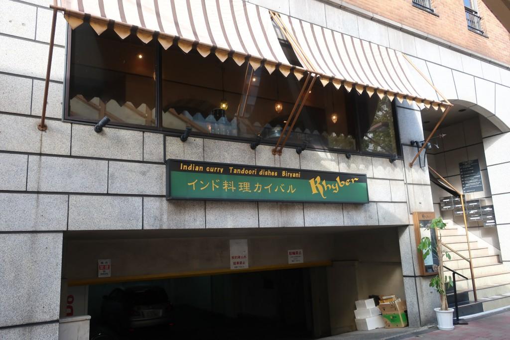 カレー名店 カイバル 銀座カレー タンドール料理 インドカレー カレー閉店