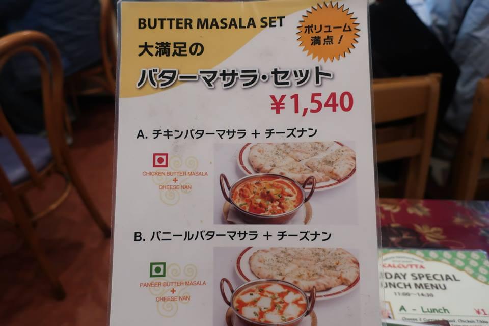 スパイスマジックカルカッタ 西葛西カレー インドカレー 北インドカレー バターマサラ バターチキン カレー名店