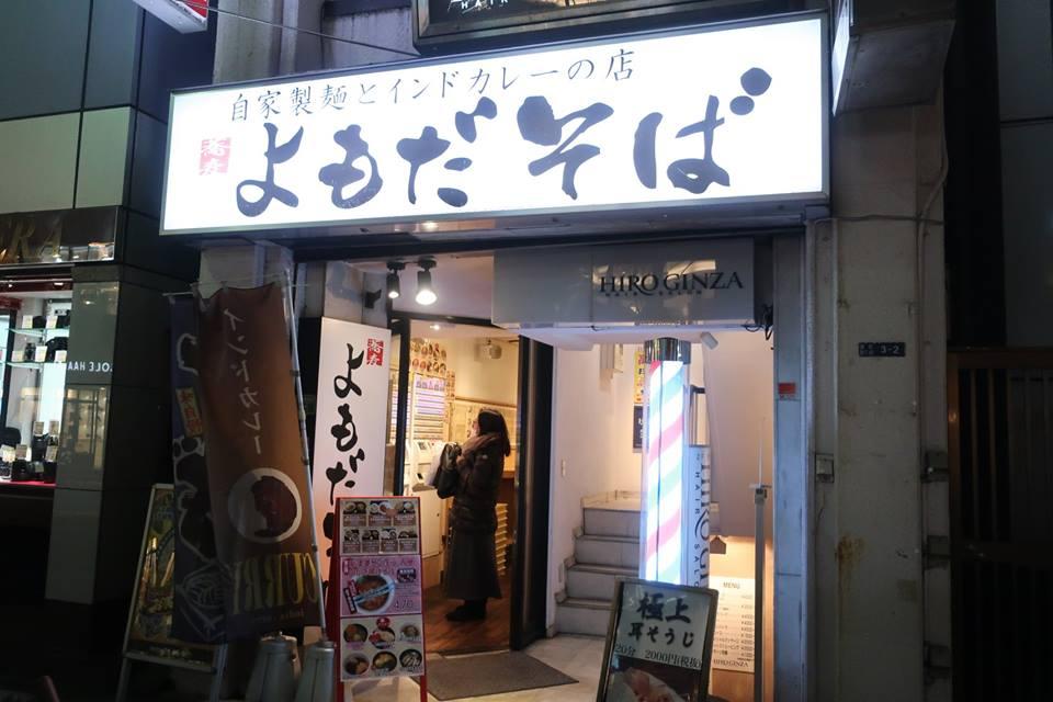 よもだそば インドカレー そば屋のカレー日本橋カレー 銀座カレー カレー名店