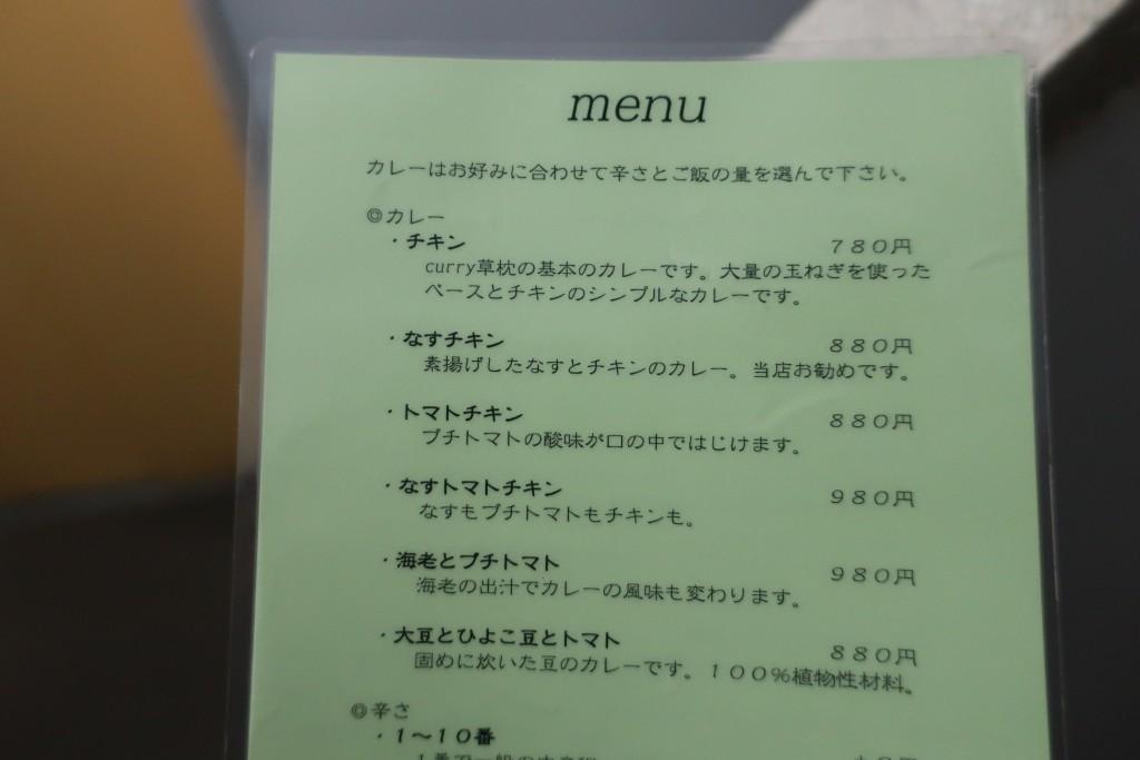 オリジナルインドカレー curry草枕 カレー草枕 タマネギカレー 新宿カレー カレー名店