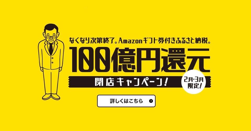 ふるさと納税 ご当地カレー 泉佐野市 弊店キャンペーン 100億円還元