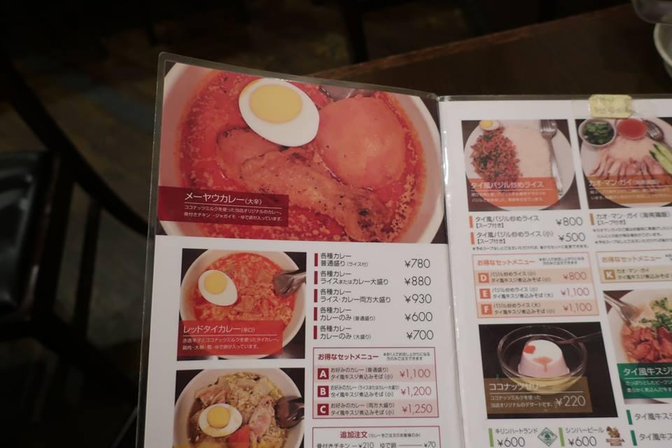 カレー名店 タイカレー メーヤウ 信濃町カレー メーヤウカレー