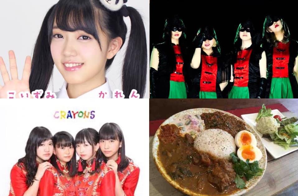 カリガリ ケニックカレー キッチン723 カレー名店 アイドルとカレー カレーおじさん Akino Lee