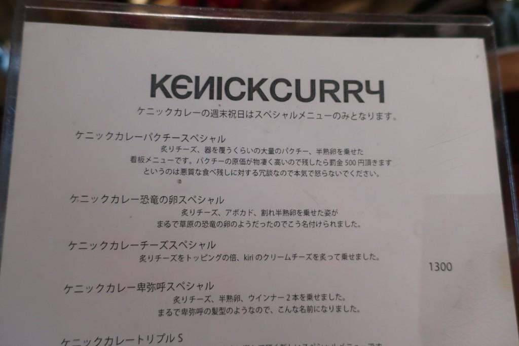 カレー名店 渋谷カレー 魯肉飯 ケニックカレー 間借りカレー 無水キーマ