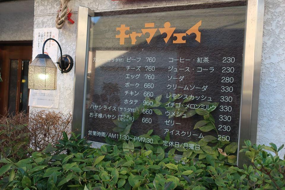 キャラウェイ 鎌倉 カレー名店 欧風カレー