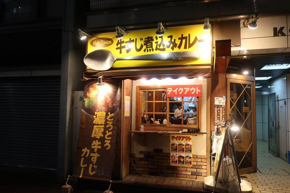 HOT SPOON ホットスプーン 五反田カレー 鍋カレー 牛スジカレー スパイスカレー