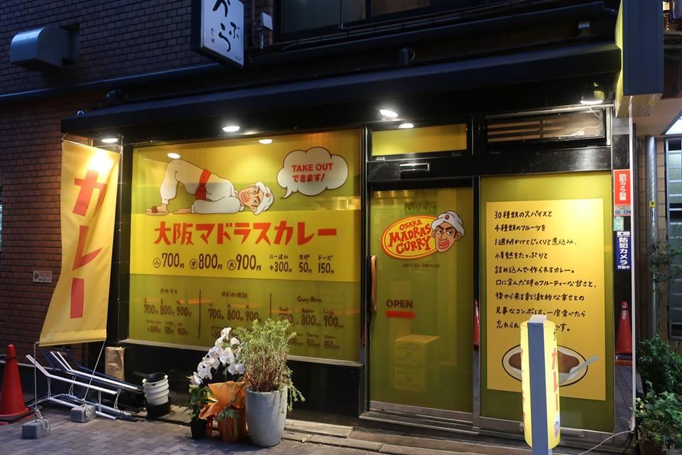 大阪マドラスカレー 甘辛カレー 大阪カレー マドラスカレー 北村一輝 赤坂カレー カレー名店