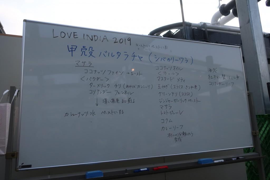 LOVEINDIA ラブインディア 水野仁輔 カレースター カレー名店 カレートップシェフ