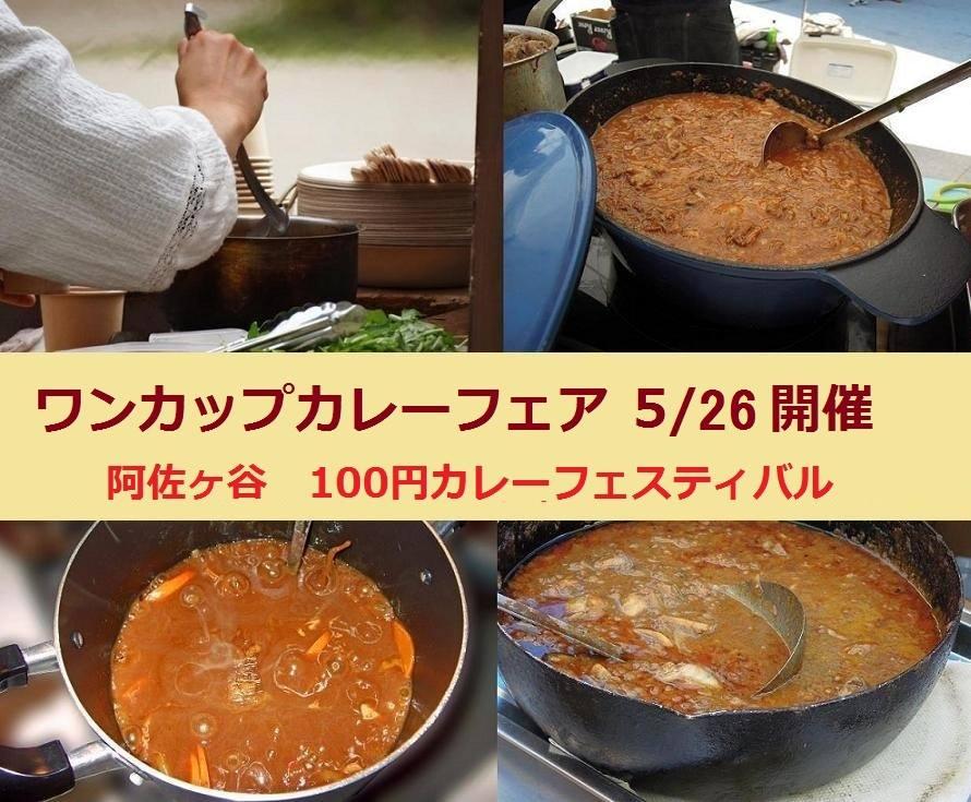 ワンカップカレーフェア 阿佐ヶ谷 スターロード カレーイベント 100円カレー カレーわんこそば ワンコインカレー