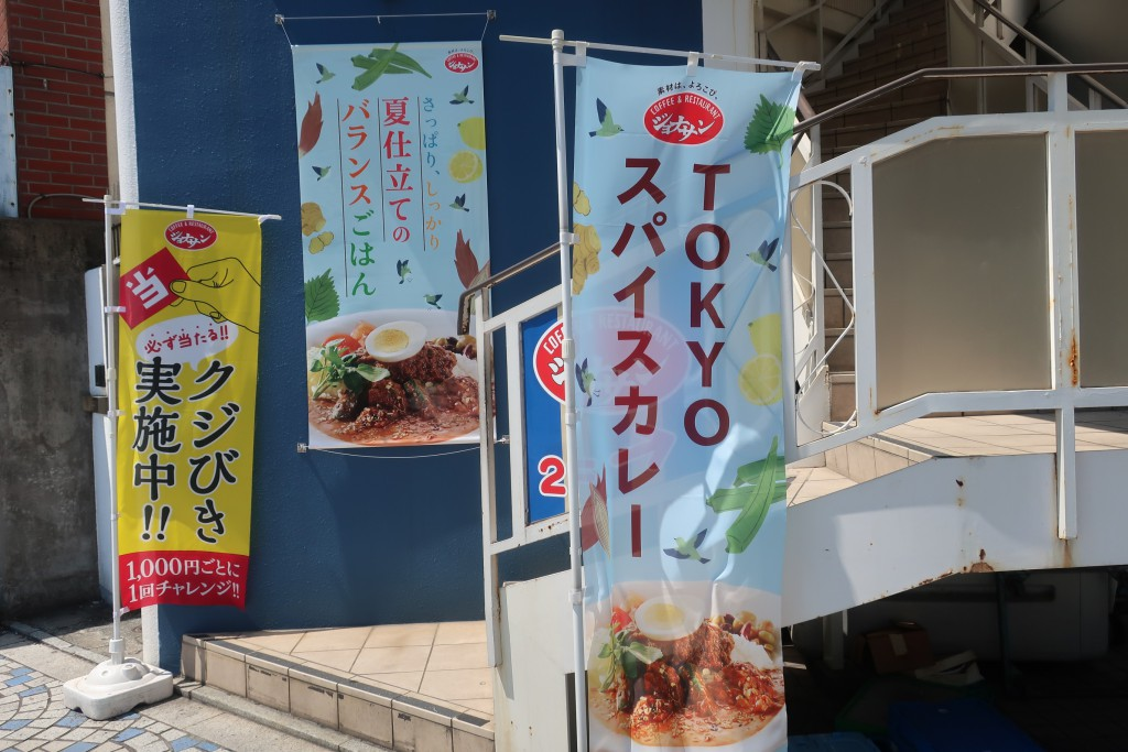 TOKYOスパイスカレー スパイスカレー ジョナサン ファミレスカレー カレー新商品 カレートレンド