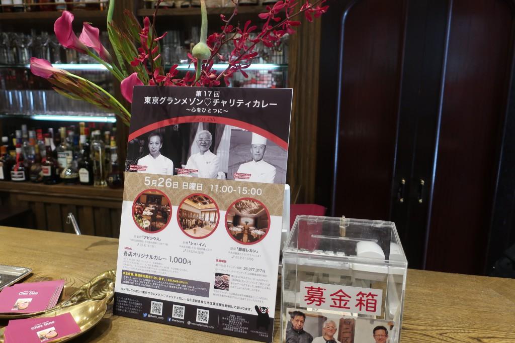 東京グランメゾンチャリティーカレー チャリティーカレー 銀座カレー カレーイベント カレーフェス カレー募金 シェイノ アピシウス レカン