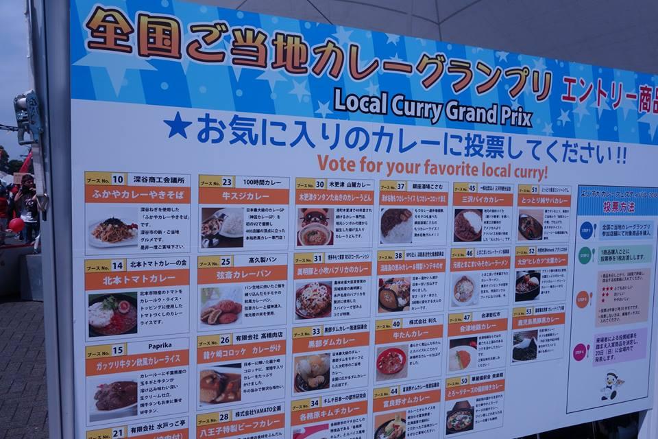 よこすかカレーフェスティバル 横須賀カレー 一条もんこ カレー大使 海軍カレー よこすか海軍カレー カレーの街よこすか 村尾直人 ご当地カレー
