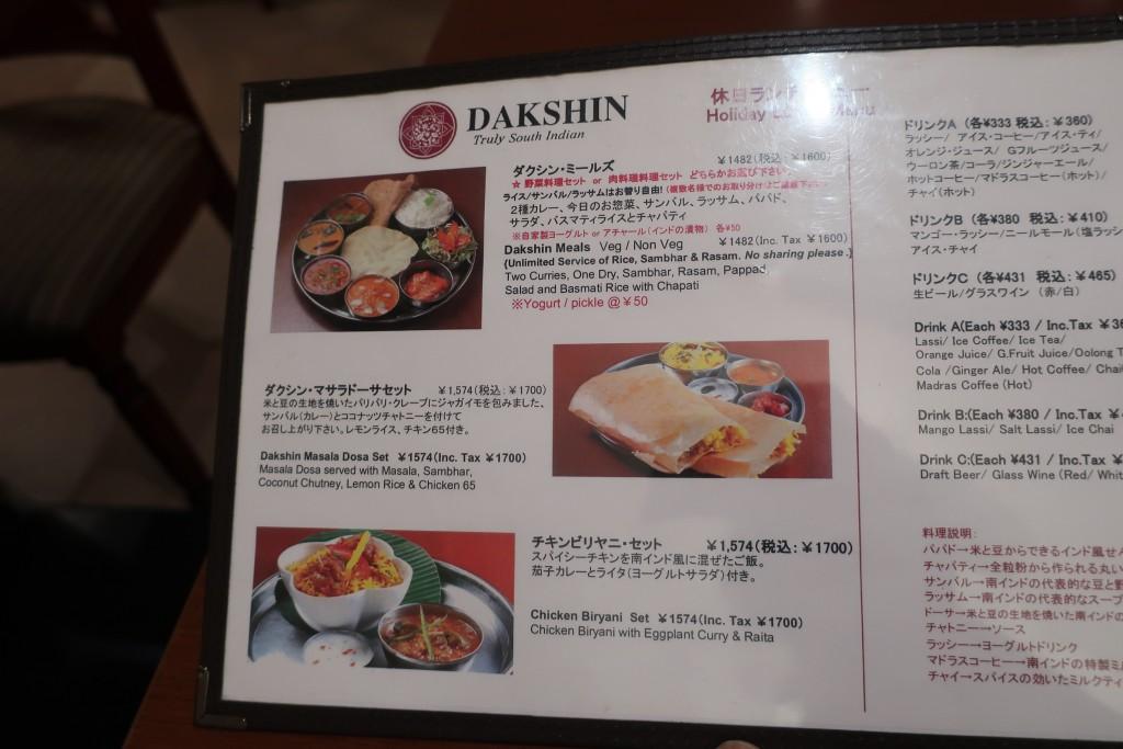 ダクシン DAKSIN 南インドカレー カレー名店 東京駅カレー ミールス