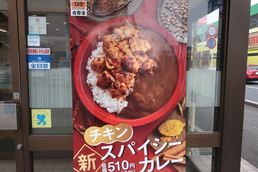 松屋 ごろごろ煮込みチキンカレー 吉野家 スパイシーチキンカレー 牛丼屋カレー 名作カレー カレー名店 松屋カレー