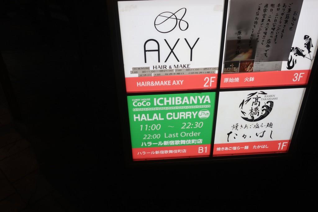 ココイチ ハラール CoCo壱番屋 ハラール 新宿歌舞伎町 ムスリム ハラールカレー
