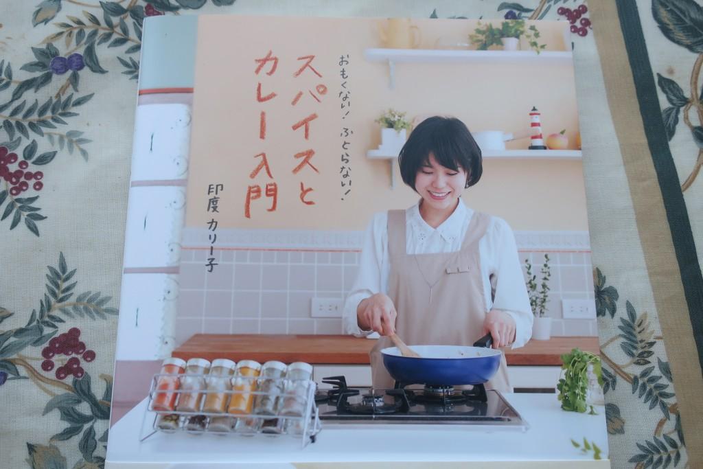 印度カリー子 カレー女子 カレー研究家 スパイスとカレー入門 水野仁輔 カレーレシピ