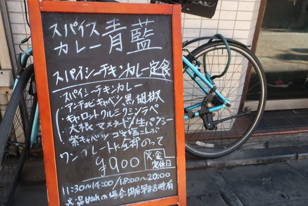 高円寺カレー スパイスカレー スパイスカレー青藍 カレー名店 ホールスパイス