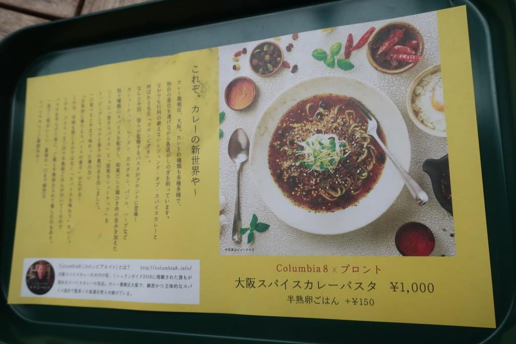 スパイスカレー 大阪カレー コロンビア8 COLUMBIA8 プロント カレー カレー名店