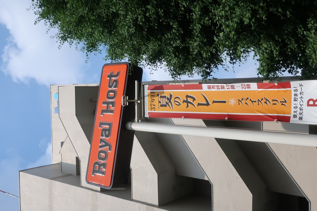 ロイヤルホスト カレーフェア 37年目のカレーフェア ロイホカレー ファミレスカレー カシミールカレー カレーイベント カレー名店