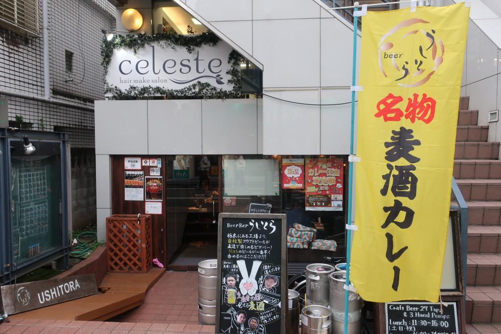 下北沢カレー王座決定戦 下北沢カレーフェスティバル カレーフェス 下北沢カレー カレー名店 うしとら 風乗りメリー
