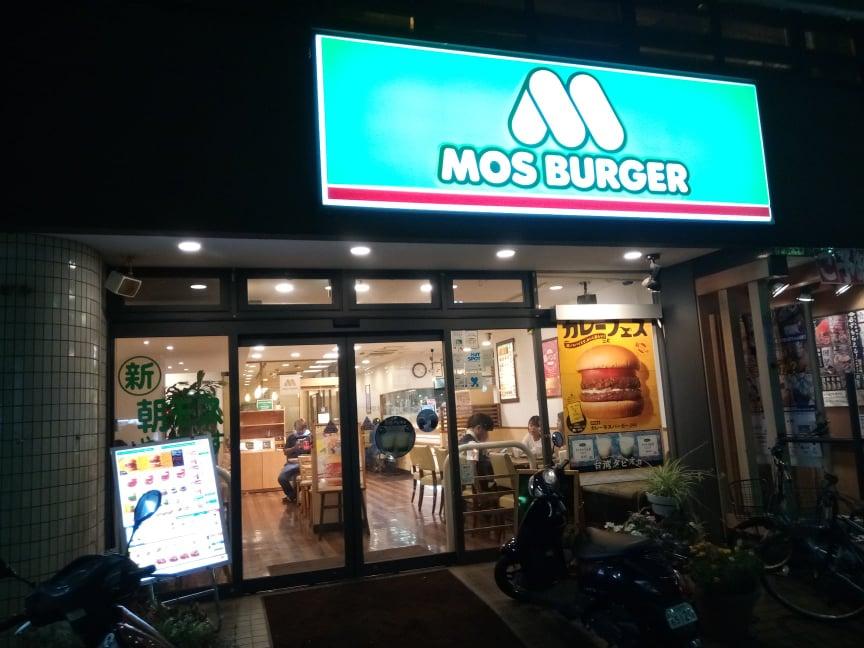 ほぼ日 カレーモスバーガー カレーの恩返し ミックススパイス カレーバーガー モスバーガー カレー新商品