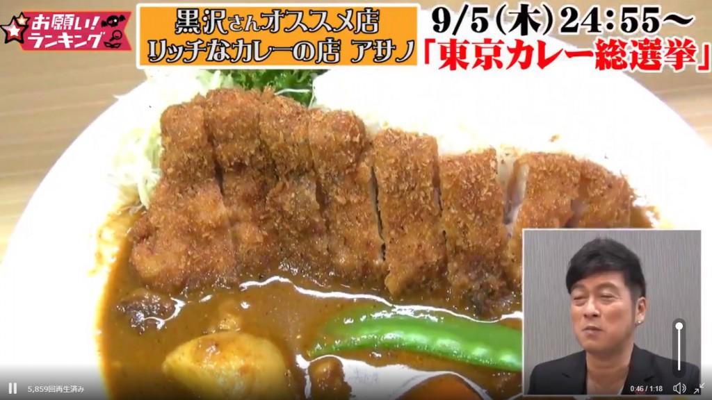 東京カレー総選挙 カレー名店 日刊カレーニュース お願い!ランキング