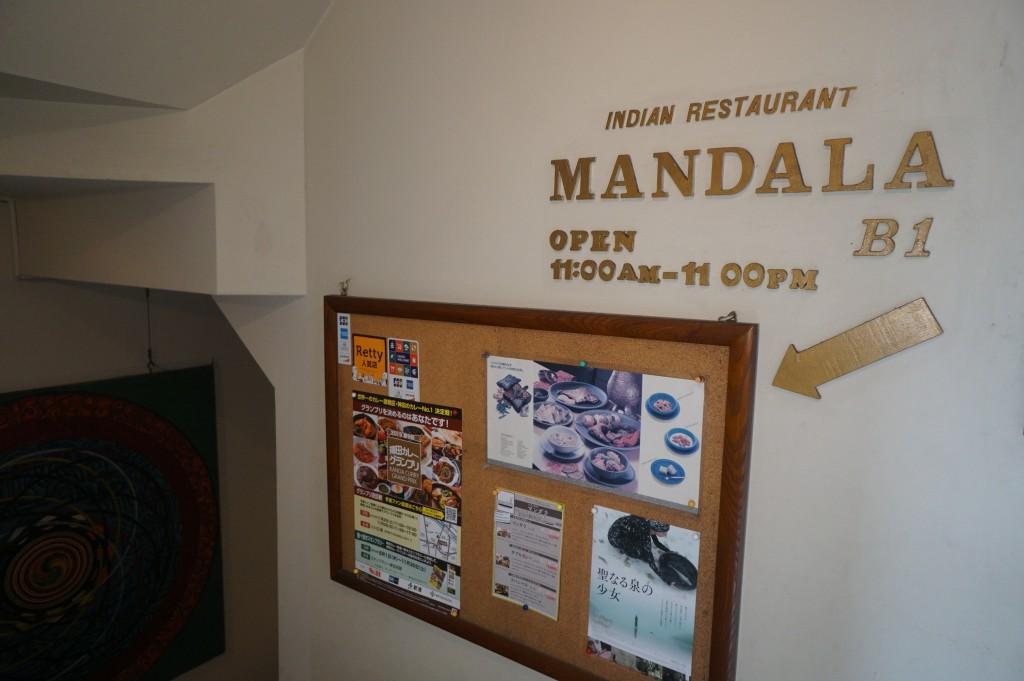 マンダラ バターチキンカレー バタチキ カレー名店 神田カレー インドカレー名店